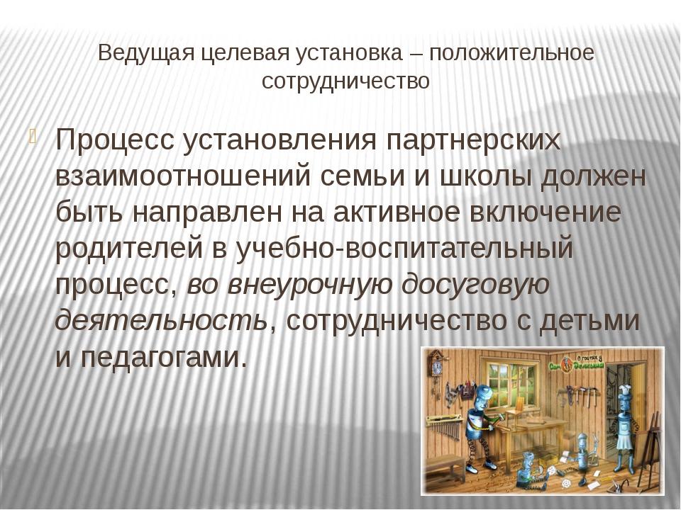 Ведущая целевая установка – положительное сотрудничество Процесс установления...
