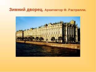 Зимний дворец. Архитектор Ф. Растрелли.