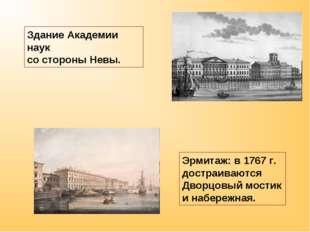 Здание Академии наук со стороны Невы. Эрмитаж: в 1767 г. достраиваются Дворцо