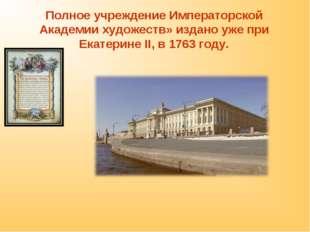 Полное учреждение Императорской Академии художеств» издано уже при Екатерине