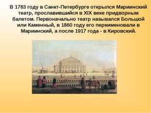 В 1783 году в Санкт-Петербурге открылся Мариинский театр, прославившийся в XI
