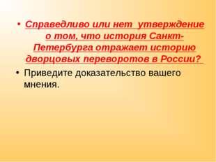 Справедливо или нет утверждение о том, что история Санкт-Петербурга отражает