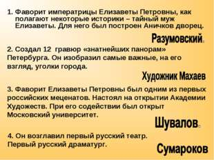 Фаворит императрицы Елизаветы Петровны, как полагают некоторые историки – тай