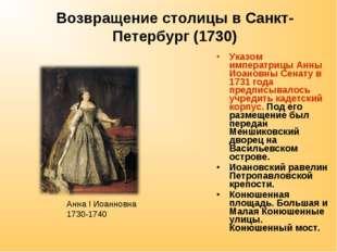 Указом императрицы Анны Иоановны Сенату в 1731 года предписывалось учредить к