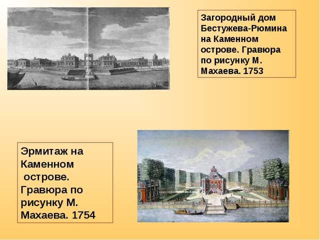 Загородный дом Бестужева-Рюмина на Каменном острове. Гравюра по рисунку М. Ма...