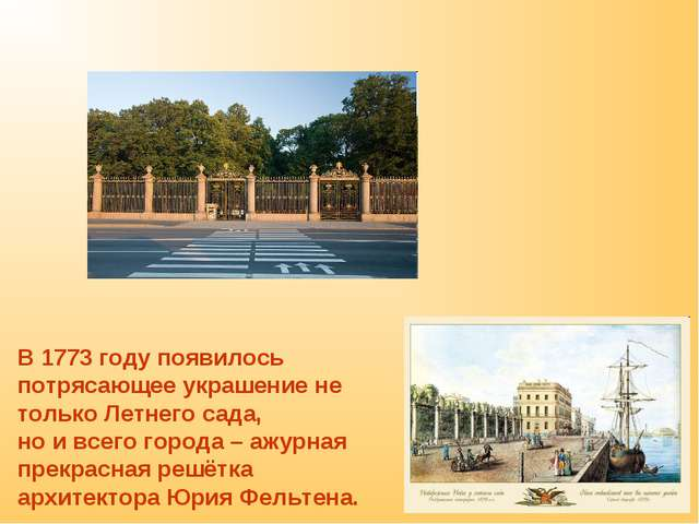 В 1773 году появилось потрясающее украшение не только Летнего сада, но и всег...