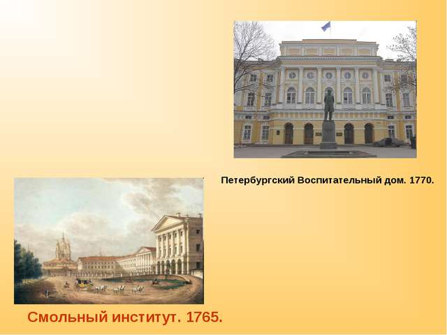 Смольный институт. 1765. Петербургский Воспитательный дом. 1770.