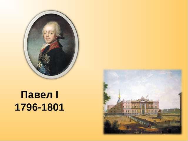 Павел I 1796-1801