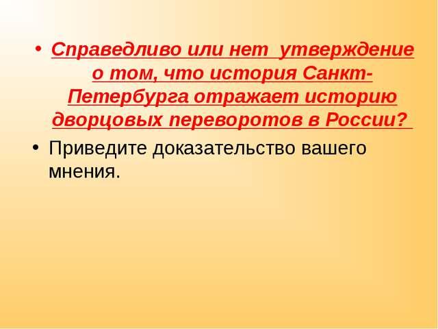 Справедливо или нет утверждение о том, что история Санкт-Петербурга отражает...