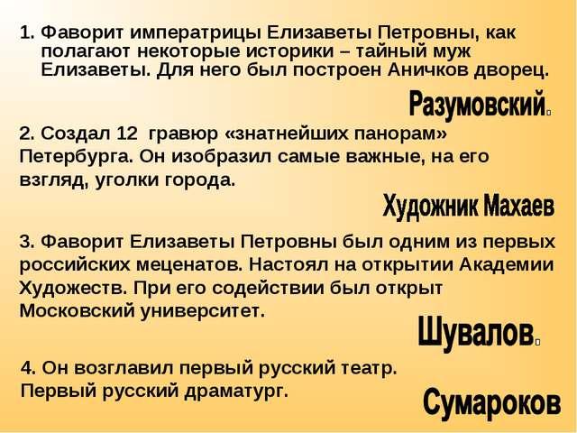 Фаворит императрицы Елизаветы Петровны, как полагают некоторые историки – тай...