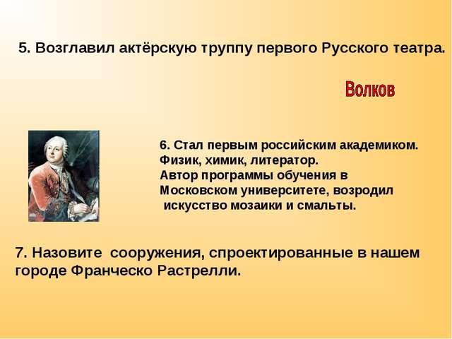 5. Возглавил актёрскую труппу первого Русского театра. 6. Стал первым российс...