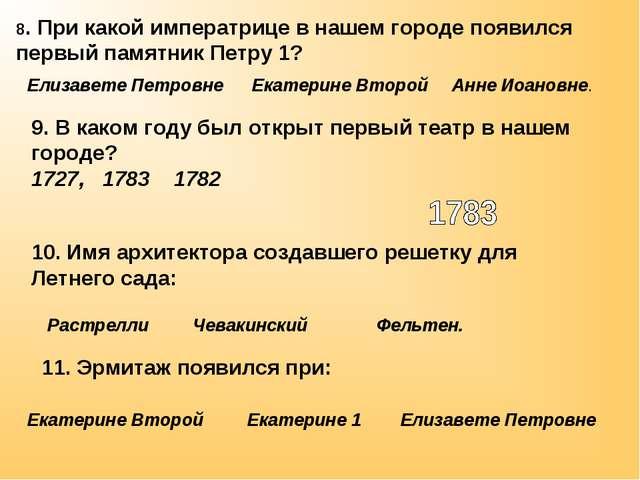 8. При какой императрице в нашем городе появился первый памятник Петру 1? 10....