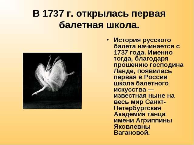 В 1737 г. открылась первая балетная школа. История русского балета начинается...