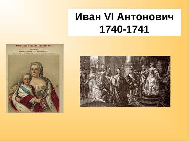 Иван VI Антонович 1740-1741