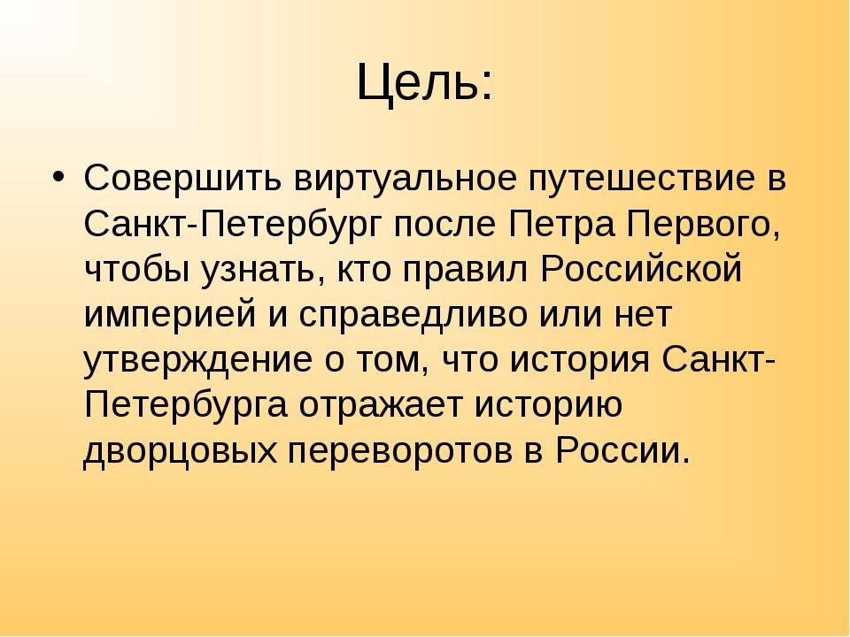Цель: Совершить виртуальное путешествие в Санкт-Петербург после Петра Первого...