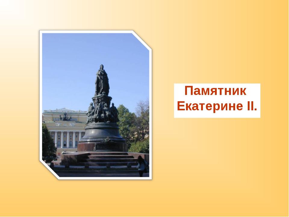Памятник Екатерине II.