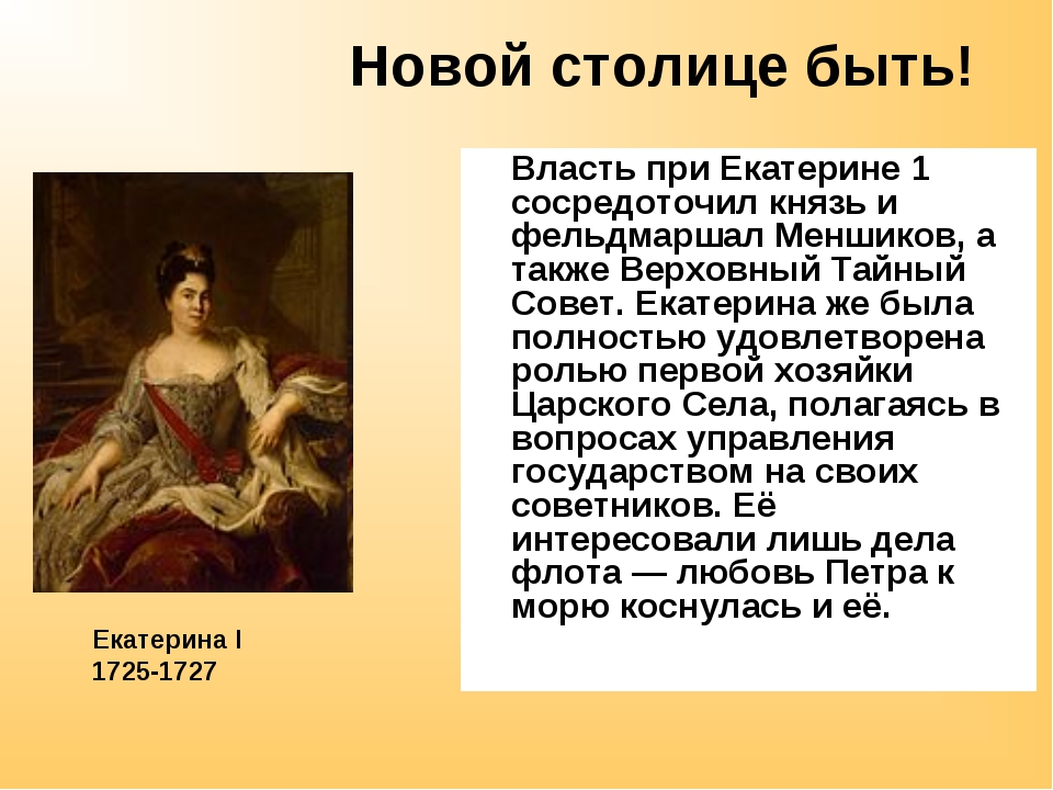 Новой столице быть! Власть при Екатерине 1 сосредоточил князь и фельдмаршал...