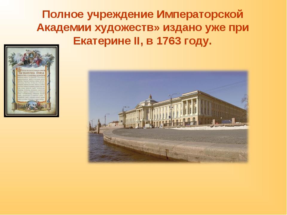 Полное учреждение Императорской Академии художеств» издано уже при Екатерине...