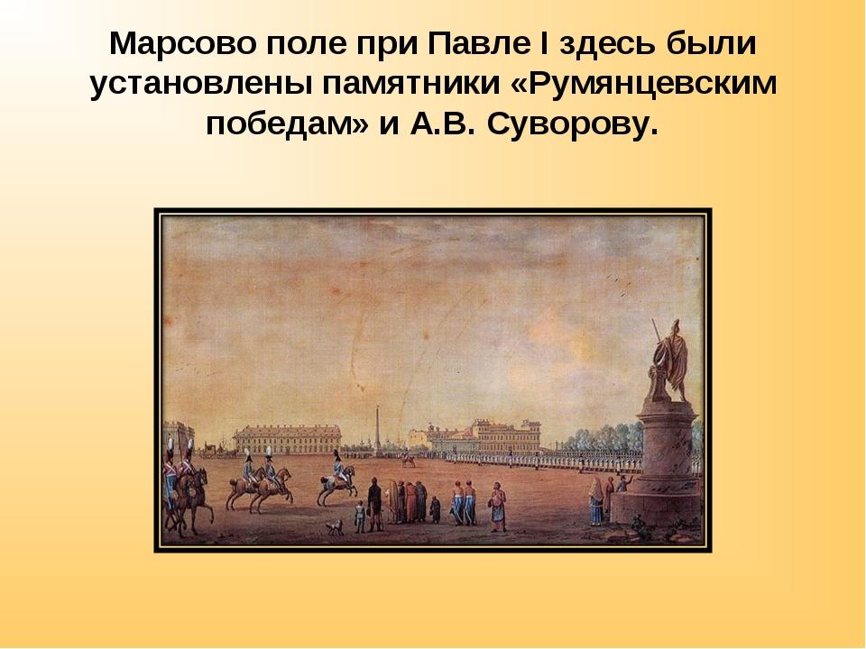 Марсово поле при Павле I здесь были установлены памятники «Румянцевским побед...