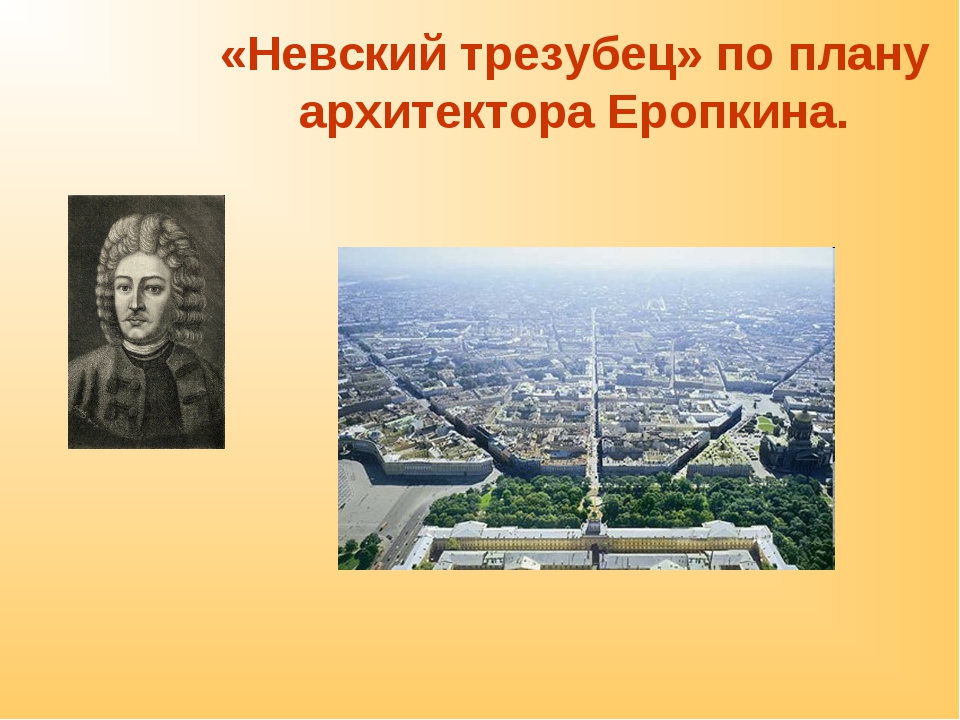 «Невский трезубец» по плану архитектора Еропкина.