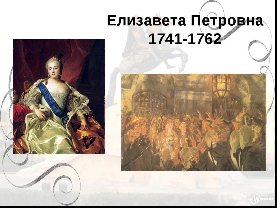 Елизавета Петровна 1741-1762