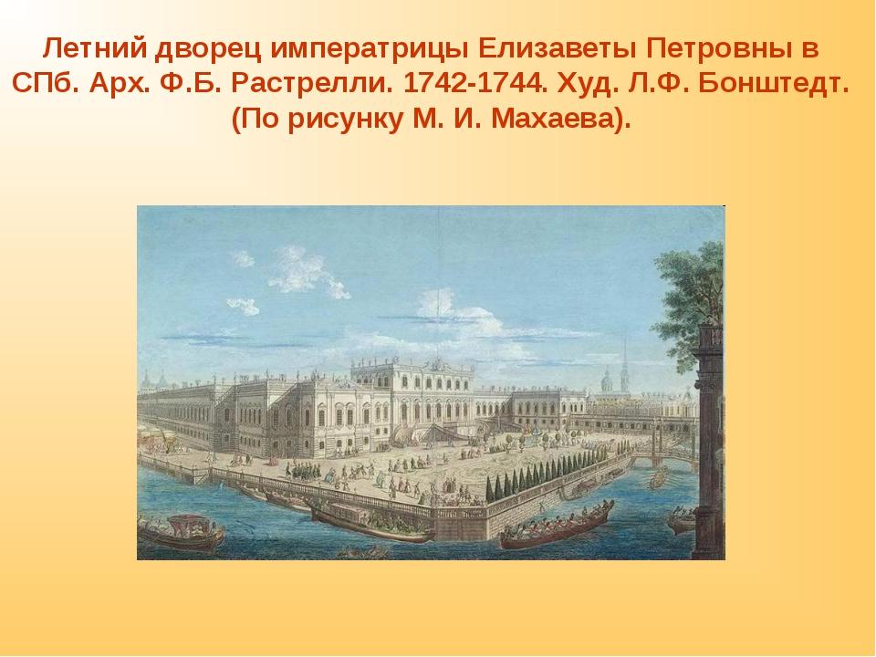 Летний дворец императрицы Елизаветы Петровны в СПб. Арх. Ф.Б. Растрелли. 1742...