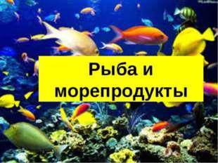 Рыба и морепродукты Выполнила: Ломакина марина Викторовна Рыба и морепродукты