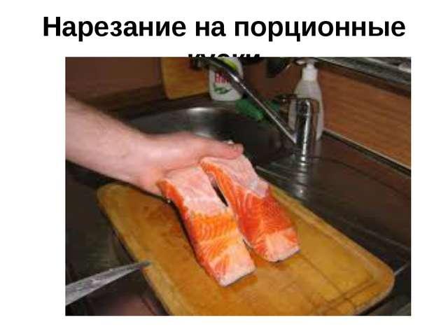 Нарезание на порционные куски