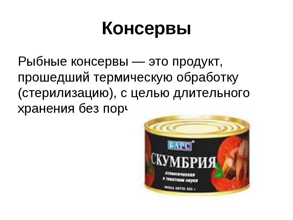 Консервы Рыбные консервы — это продукт, прошедшийтермическую обработку (стер...