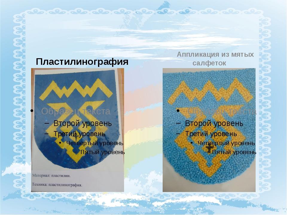 Пластилинография Аппликация из мятых салфеток