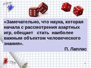 «Замечательно, что наука, которая начала с рассмотрения азартных игр, обещает