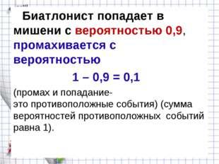 Биатлонист попадает в мишени с вероятностью 0,9, промахивается с вероятность