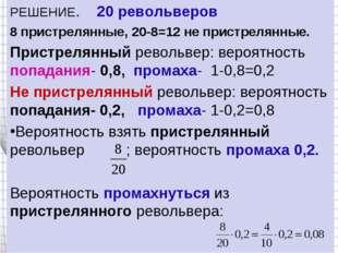 РЕШЕНИЕ. 20 револьверов 8 пристрелянные, 20-8=12 не пристрелянные. Пристрелян
