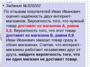 Задание №320202 По отзывам покупателей Иван Иванович оценил надёжность двух и