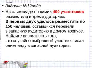 Задание №12dc3b На олимпиаде по химии 400 участников разместили в трёх аудито