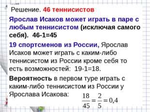 Решение. 46 теннисистов Ярослав Исаков может играть в паре с любым теннисист