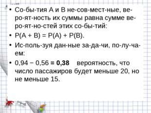 События A и В несовместные, вероятность их суммы равна сумме вероят