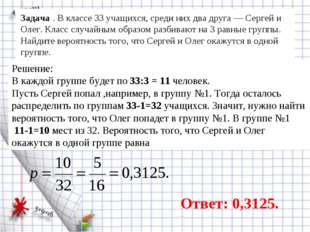 Задача . В классе 33 учащихся, среди них два друга— Сергей и Олег. Класс слу