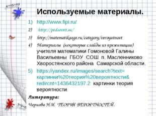 Используемые материалы. http://www.fipi.ru/ http://pedsovet.su/ http://matema
