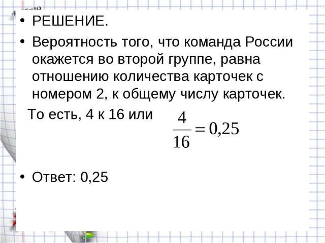 РЕШЕНИЕ. Вероятность того, что команда России окажется во второй группе, равн...