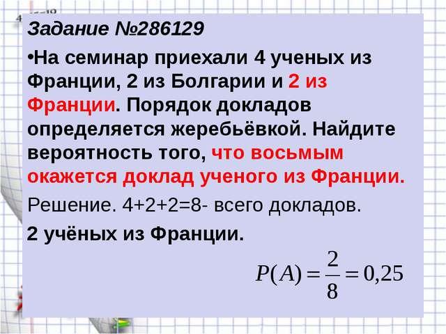Задание №286129 На семинар приехали 4 ученых из Франции, 2 из Болгарии и 2 из...