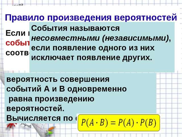 Правило произведения вероятностей Если происходят два несовместных события А...