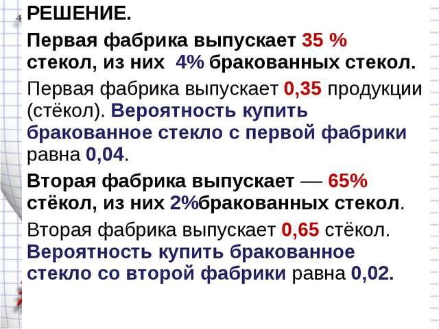 РЕШЕНИЕ. Первая фабрика выпускает 35 % стекол, из них 4% бракованных стекол....