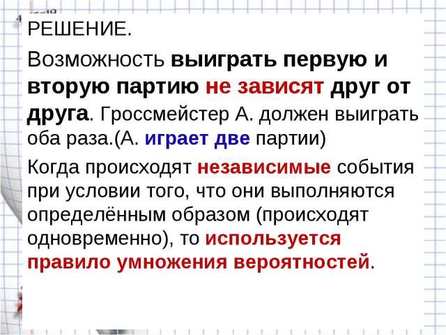 РЕШЕНИЕ. Возможность выиграть первую и вторую партию не зависят друг от друга...