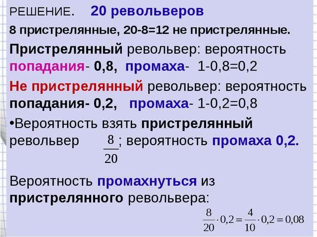 РЕШЕНИЕ. 20 револьверов 8 пристрелянные, 20-8=12 не пристрелянные. Пристрелян...
