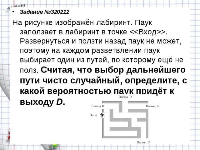 Задание №320212 На рисунке изображён лабиринт. Паук заползает в лабиринт в то...