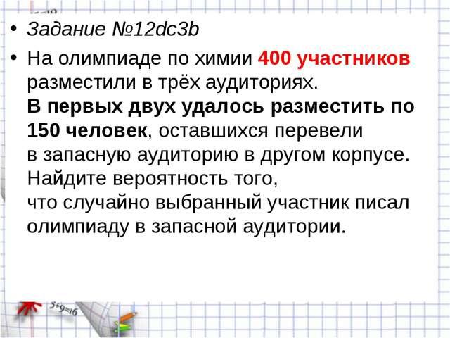 Задание №12dc3b На олимпиаде по химии 400 участников разместили в трёх аудито...
