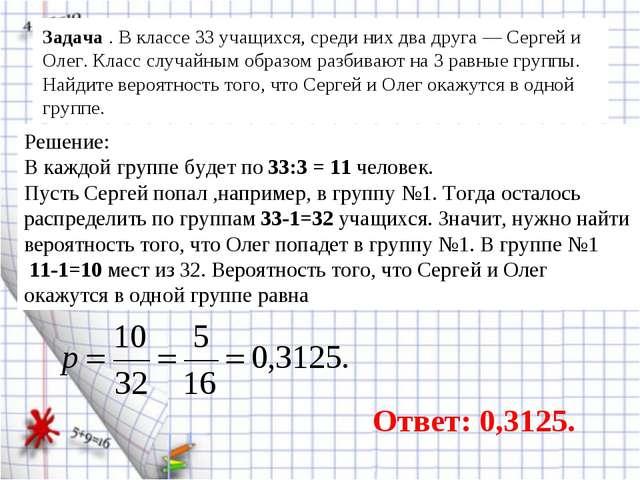 Задача . В классе 33 учащихся, среди них два друга— Сергей и Олег. Класс слу...