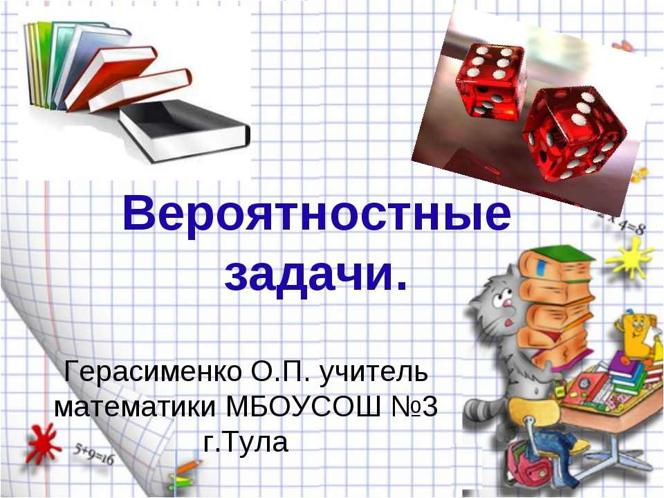 Вероятностные задачи. Герасименко О.П. учитель математики МБОУСОШ №3 г.Тула