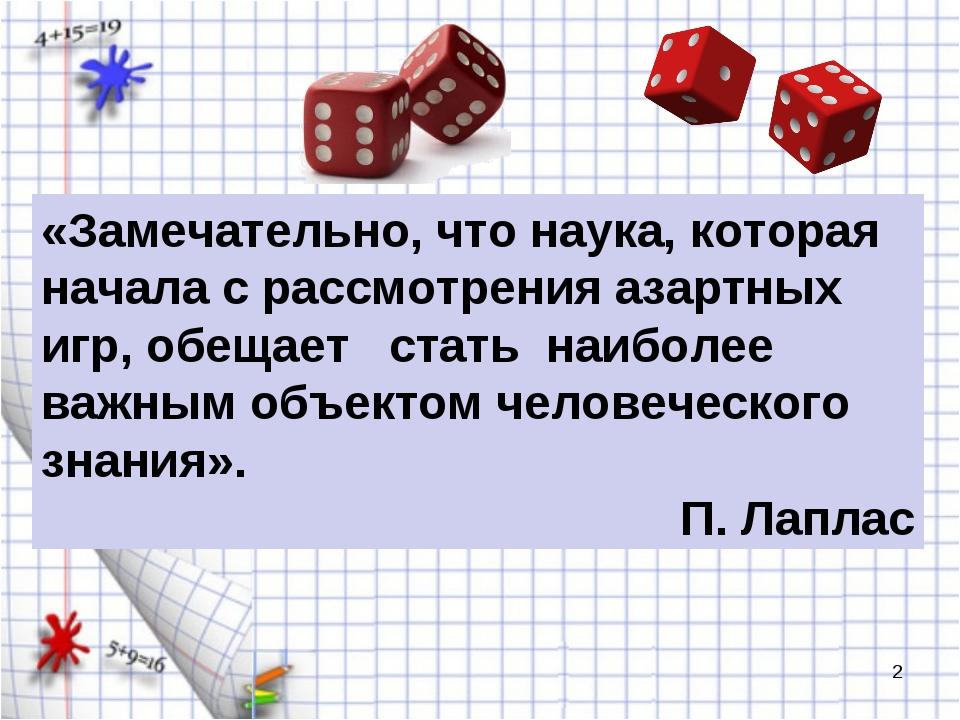 «Замечательно, что наука, которая начала с рассмотрения азартных игр, обещает...